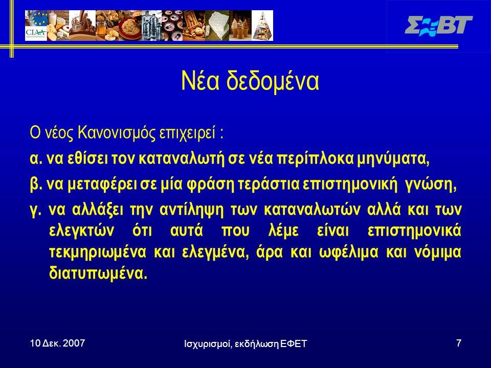 10 Δεκ. 2007 Ισχυρισμοί, εκδήλωση ΕΦΕΤ 7 Νέα δεδομένα Ο νέος Κανονισμός επιχειρεί : α.