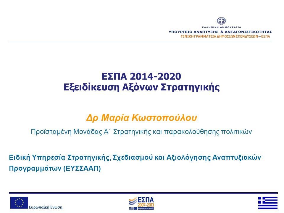 ΕΣΠΑ 2014-2020 Εξειδίκευση Αξόνων Στρατηγικής Δρ Μαρία Κωστοπούλου Προϊσταμένη Μονάδας Α΄ Στρατηγικής και παρακολούθησης πολιτικών Ειδική Υπηρεσία Στρ
