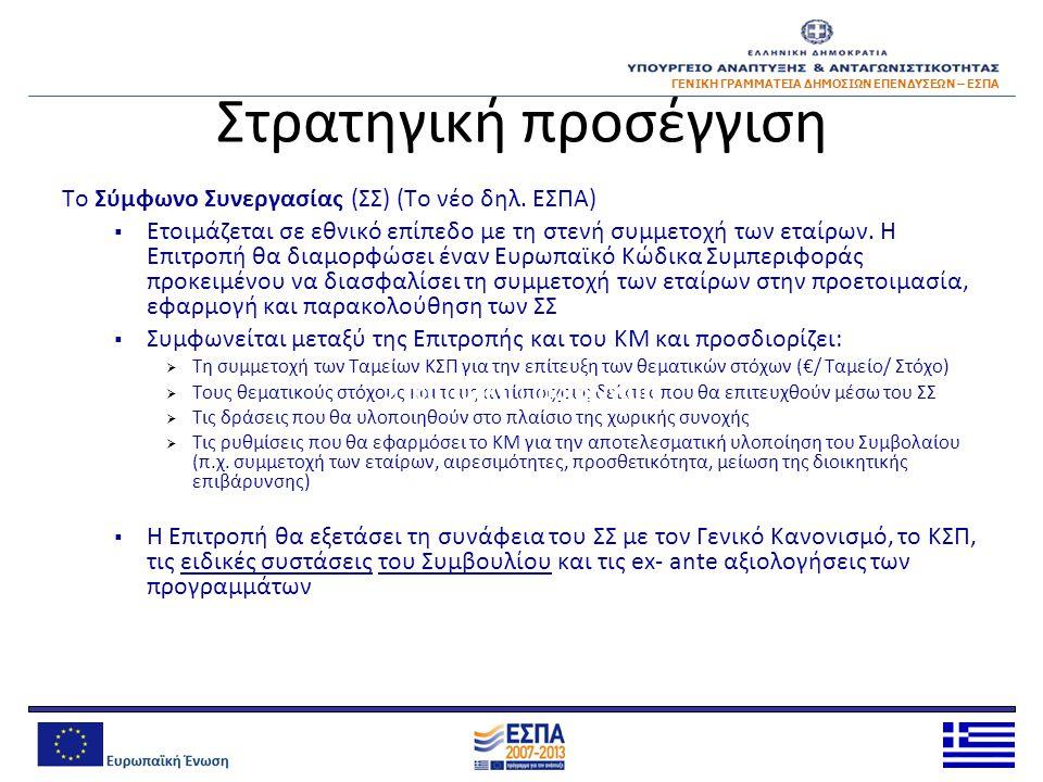 ΓΕΝΙΚΗ ΓΡΑΜΜΑΤΕΙΑ ΔΗΜΟΣΙΩΝ ΕΠΕΝΔΥΣΕΩΝ – ΕΣΠΑ Στρατηγική προσέγγιση Το Σύμφωνο Συνεργασίας (ΣΣ) (Το νέο δηλ. ΕΣΠΑ)  Ετοιμάζεται σε εθνικό επίπεδο με τ