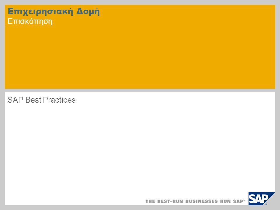 Επιχειρησιακή Δομή Επισκόπηση SAP Best Practices