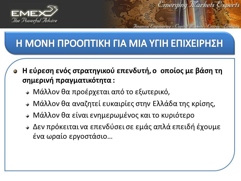 Η εύρεση ενός στρατηγικού επενδυτή, ο οποίος με βάση τη σημερινή πραγματικότητα : Μάλλον θα προέρχεται από το εξωτερικό, Μάλλον θα αναζητεί ευκαιρίες στην Ελλάδα της κρίσης, Μάλλον θα είναι ενημερωμένος και το κυριότερο Δεν πρόκειται να επενδύσει σε εμάς απλά επειδή έχουμε ένα ωραίο εργοστάσιο…