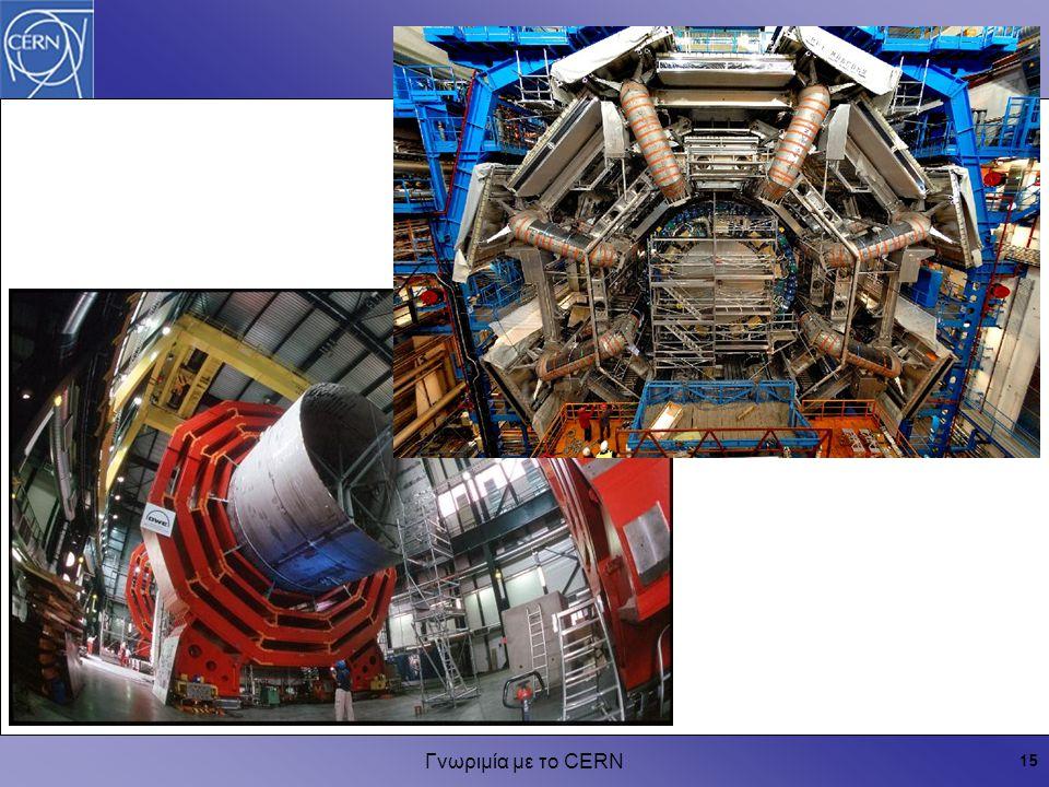 Γνωριμία με το CERN 15