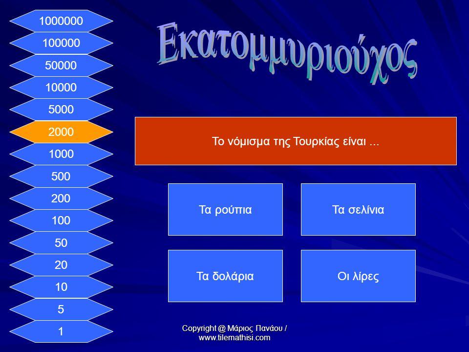 1 5 10 20 50 100 200 500 1000 2000 5000 10000 50000 100000 1000000 Το νόμισμα της Τουρκίας είναι...