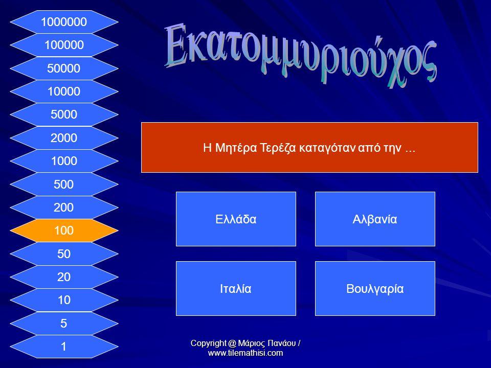1 5 10 20 50 100 200 500 1000 2000 5000 10000 50000 100000 1000000 Ποια από τις πιο κάτω χώρες δε συνορεύει με την Ελλάδα; ΟλλανδίαΒουλγαρία ΤουρκίαΑλβανία Copyright @ Μάριος Πανάου / www.tilemathisi.com