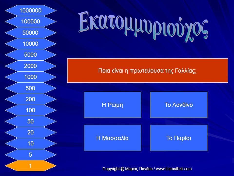 1 5 10 20 50 100 200 500 1000 2000 5000 10000 50000 100000 1000000 Για τα πούρα της, είναι γνωστή η ΤουρκίαΚούβα ΒραζιλίαΧιλή Copyright @ Μαριος Πανάου / www.tilemathisi.com