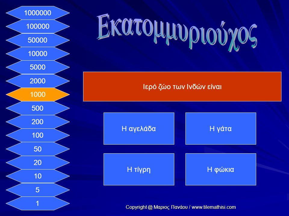 1 5 10 20 50 100 200 500 1000 2000 5000 10000 50000 100000 1000000 Οι Άγιοι Τόποι βρίσκονται Στην ΕλλάδαΣτην Τουρκία Στο ΙσραήλΣτην Αίγυπτο Copyright @ Μαριος Πανάου / www.tilemathisi.com