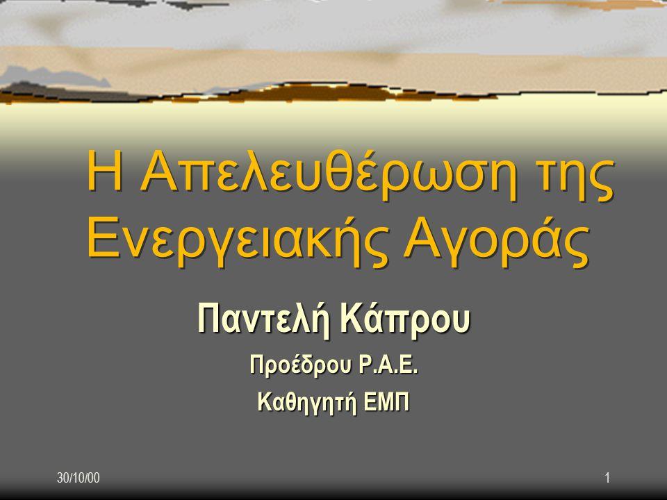 30/10/001 Η Απελευθέρωση της Ενεργειακής Αγοράς Παντελή Κάπρου Προέδρου Ρ.Α.Ε. Καθηγητή ΕΜΠ