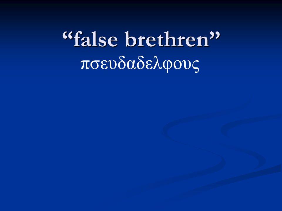 false brethren πσευδαδελφους