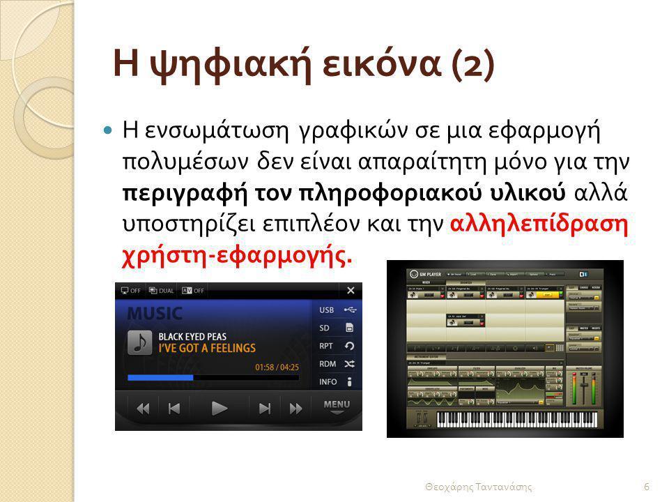 Η ψηφιακή εικόνα (2) Η ενσωμάτωση γραφικών σε μια εφαρμογή πολυμέσων δεν είναι απαραίτητη μόνο για την περιγραφή τον πληροφοριακού υλικού αλλά υποστηρ