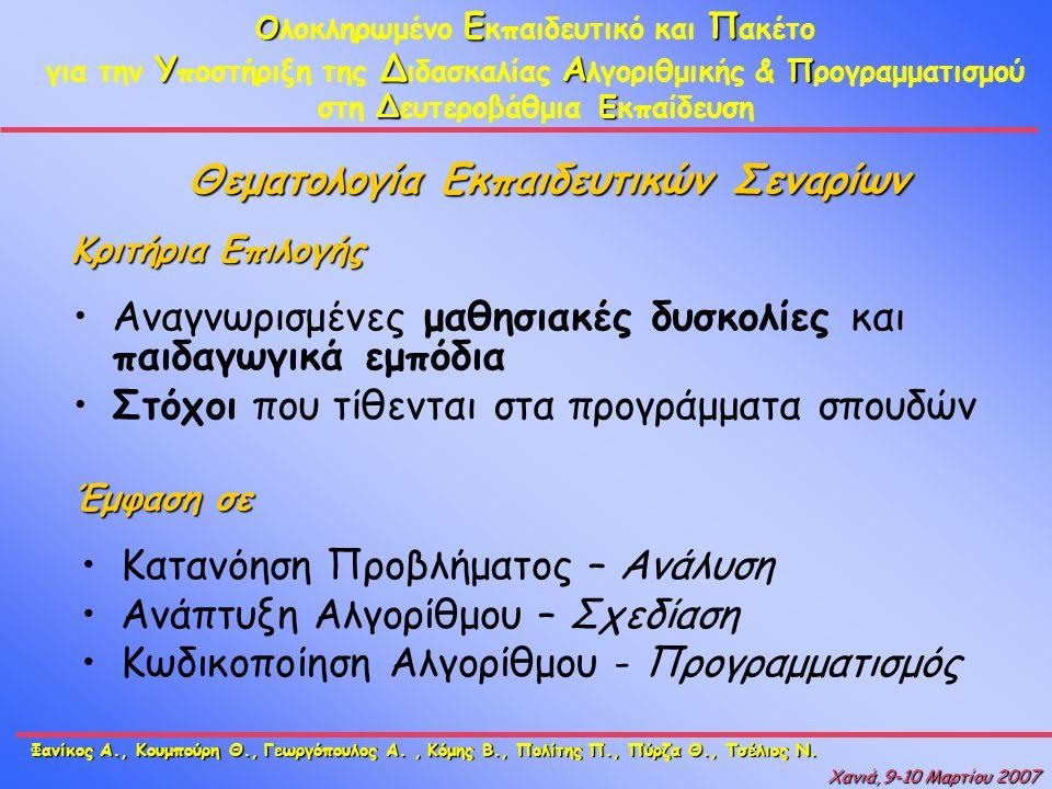 Ο ΕΠ Ολοκληρωμένο Ε κπαιδευτικό και Π ακέτο ΥΔΑ Π για την Υ ποστήριξη της Δ ιδασκαλίας Α λγοριθμικής & Προγραμματισμού ΔΕ στη Δευτεροβάθμια Εκπαίδευση Φανίκος Α., Κουμπούρη Θ., Γεωργόπουλος Α., Κόμης Β., Πολίτης Π., Πύρζα Θ., Τσέλιος Ν.