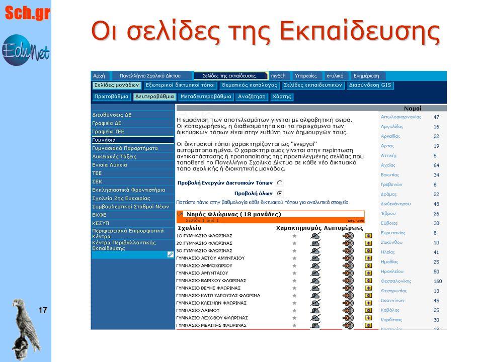 Sch.gr 17 Οι σελίδες της Εκπαίδευσης