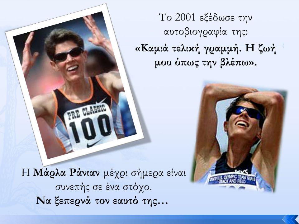 Η Μάρλα Ράιαν αναδείχθηκε τρεις φορές πρωταθλήτρια Αμερικής στα 5000 μέτρα, κατέκτησε 4 μετάλλια στους Παραολυμπιακούς Αγώνες της Βαρκελώνης το 1992.