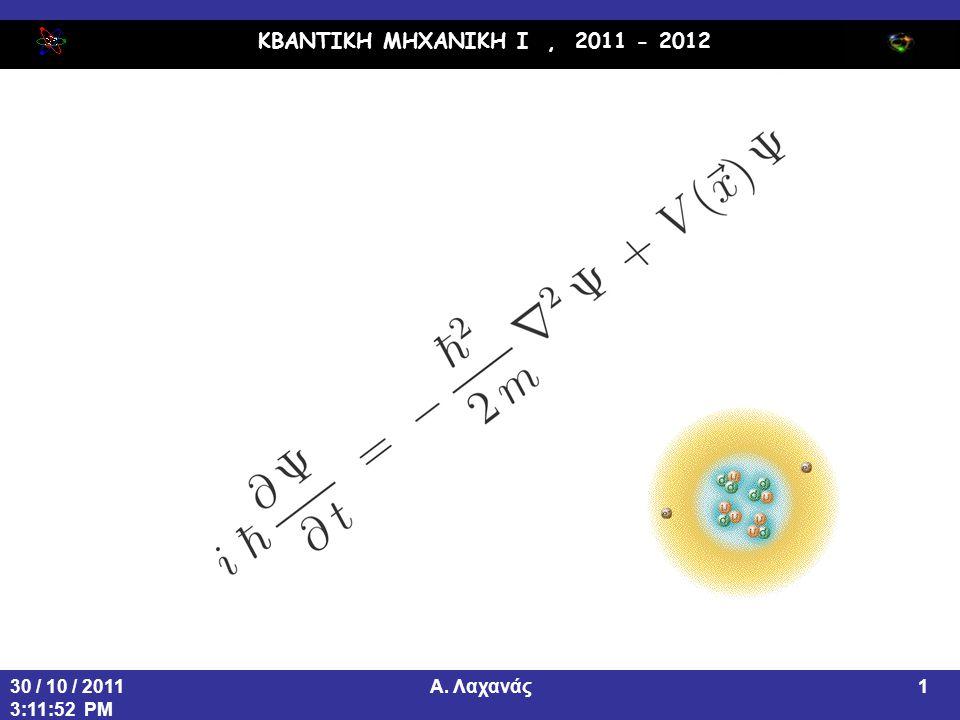 ΚΒΑΝΤΙΚΗ ΜΗΧΑΝΙΚΗ Ι, 2011 - 2012 Α. Λαχανάς30 / 10 / 2011 3:11:52 PM 1