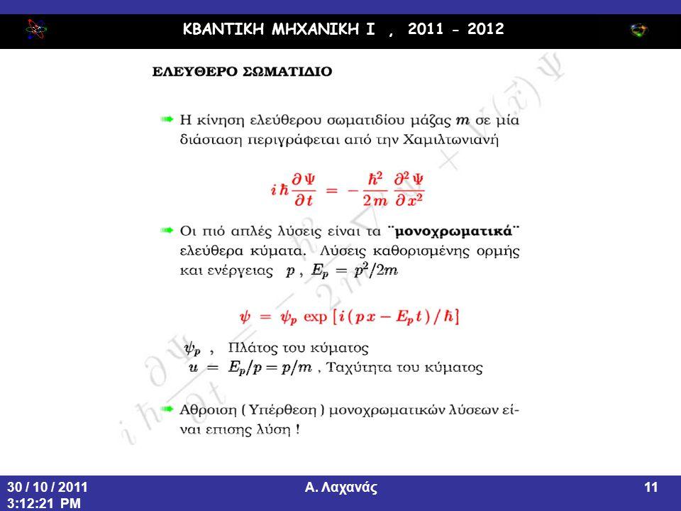 ΚΒΑΝΤΙΚΗ ΜΗΧΑΝΙΚΗ Ι, 2011 - 2012 Α. Λαχανάς30 / 10 / 2011 3:12:21 PM 11