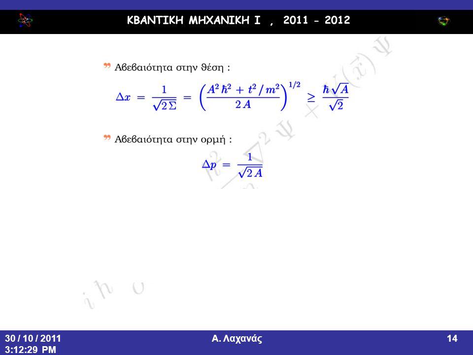 ΚΒΑΝΤΙΚΗ ΜΗΧΑΝΙΚΗ Ι, 2011 - 2012 Α. Λαχανάς30 / 10 / 2011 3:12:29 PM 14