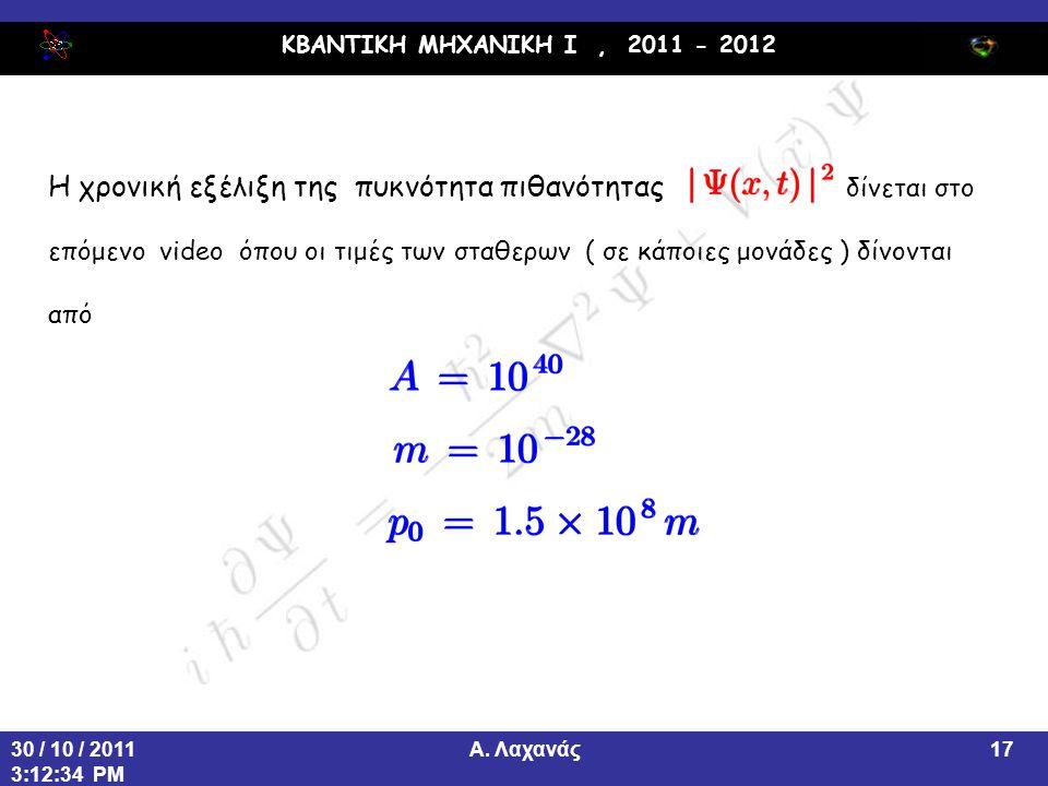 ΚΒΑΝΤΙΚΗ ΜΗΧΑΝΙΚΗ Ι, 2011 - 2012 Α. Λαχανάς30 / 10 / 2011 3:12:34 PM 17 Η χρονική εξέλιξη της πυκνότητα πιθανότητας δίνεται στο επόμενο video όπου οι