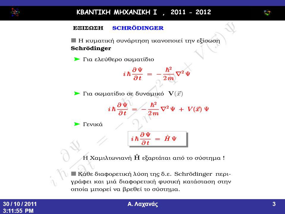 ΚΒΑΝΤΙΚΗ ΜΗΧΑΝΙΚΗ Ι, 2011 - 2012 Α. Λαχανάς30 / 10 / 2011 3:11:55 PM 3