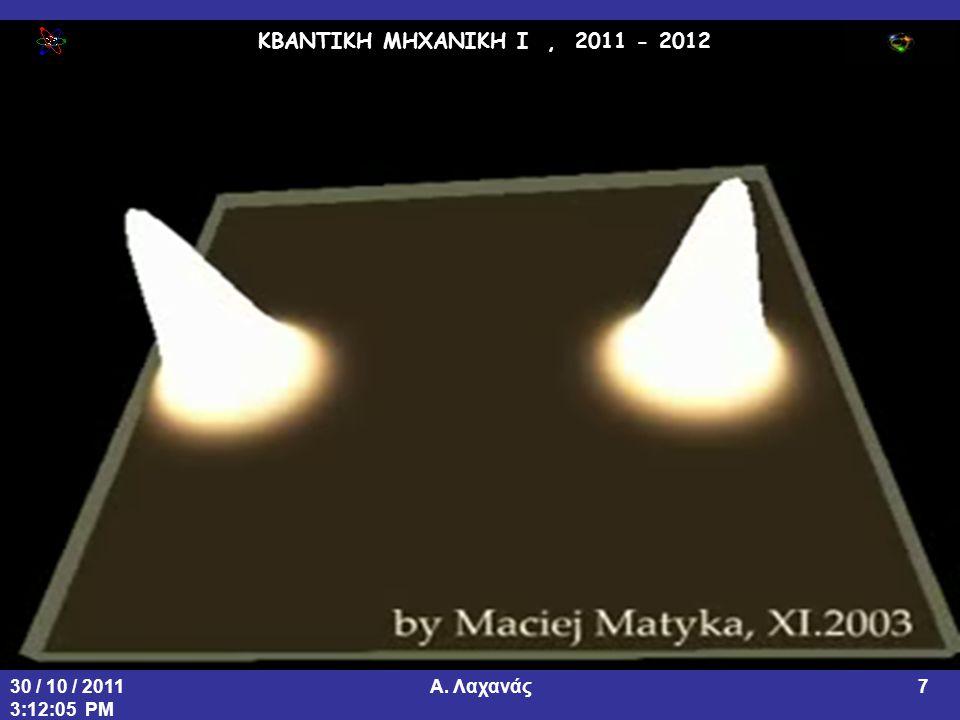 ΚΒΑΝΤΙΚΗ ΜΗΧΑΝΙΚΗ Ι, 2011 - 2012 Α. Λαχανάς30 / 10 / 2011 3:12:05 PM 7