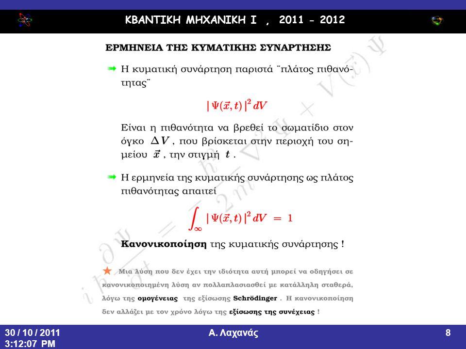 ΚΒΑΝΤΙΚΗ ΜΗΧΑΝΙΚΗ Ι, 2011 - 2012 Α. Λαχανάς30 / 10 / 2011 3:12:07 PM 8