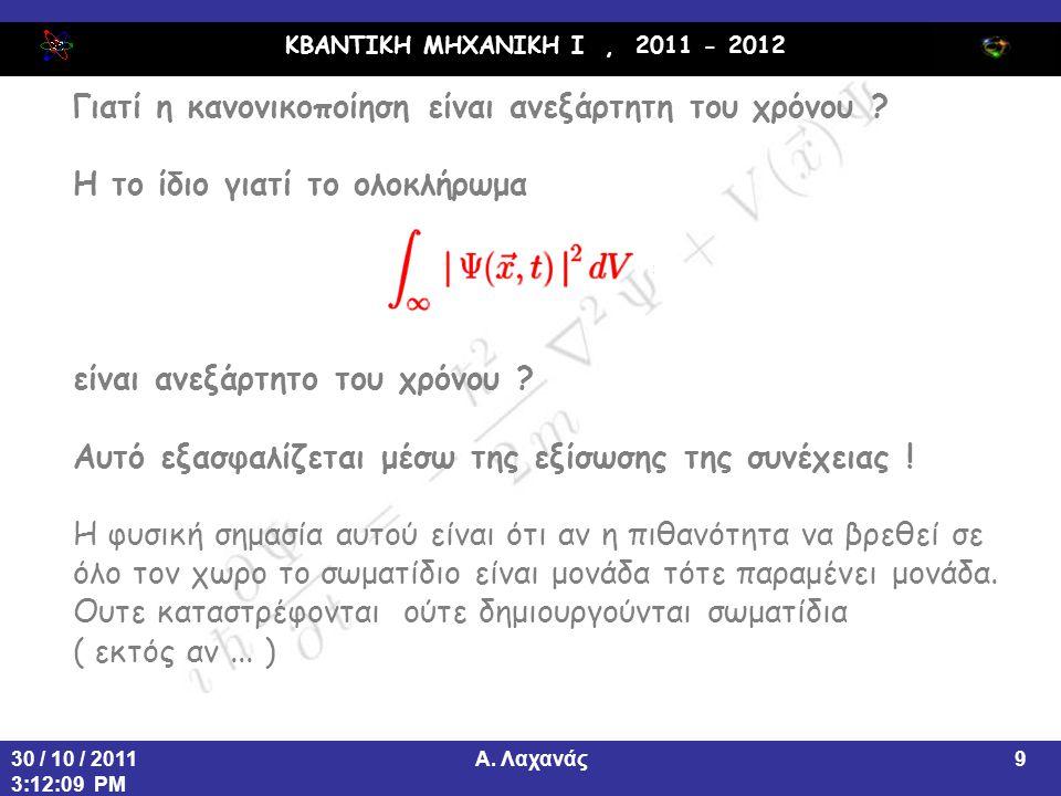 ΚΒΑΝΤΙΚΗ ΜΗΧΑΝΙΚΗ Ι, 2011 - 2012 Α. Λαχανάς30 / 10 / 2011 3:12:09 PM 9 Γιατί η κανονικοποίηση είναι ανεξάρτητη του χρόνου ? Η το ίδιο γιατί το ολοκλήρ