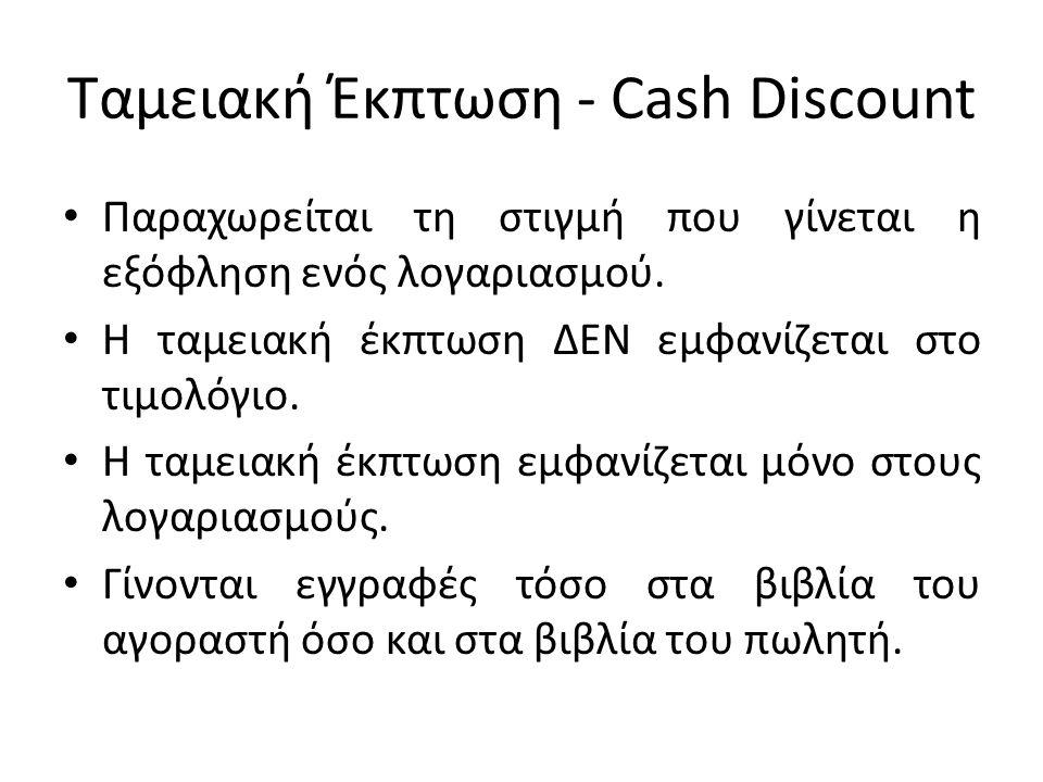 Ταμειακή Έκπτωση - Cash Discount Παραχωρείται τη στιγμή που γίνεται η εξόφληση ενός λογαριασμού.