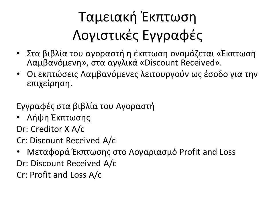 Ταμειακή Έκπτωση Λογιστικές Εγγραφές Στα βιβλία του πωλητή η έκπτωση ονομάζεται «Έκπτωση Χορηγούμενη», στα αγγλικά «Discount Allowed».