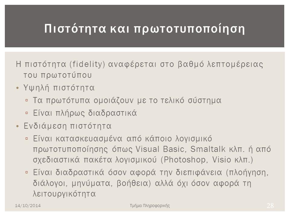 Οριζόντια και Κάθετα Πρωτότυπα (Συνδυασμός) 27 14/10/2014Τμήμα Πληροφορικής