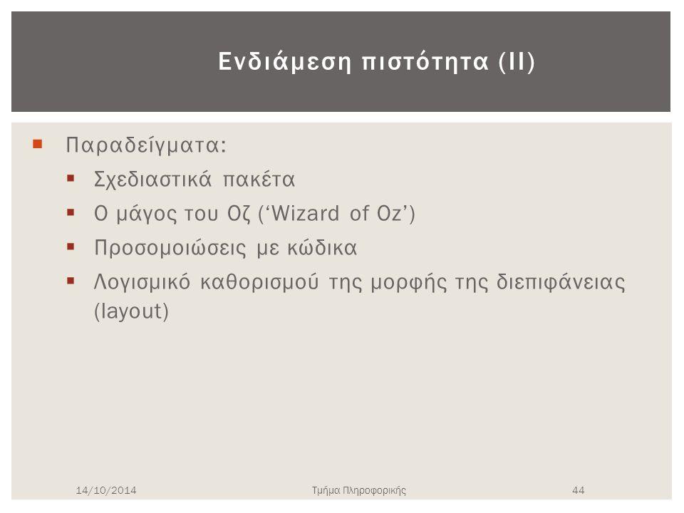 Ενδιάμεση πιστότητα  Στόχοι  Έλεγχος λεπτομέρειας (π.χ.