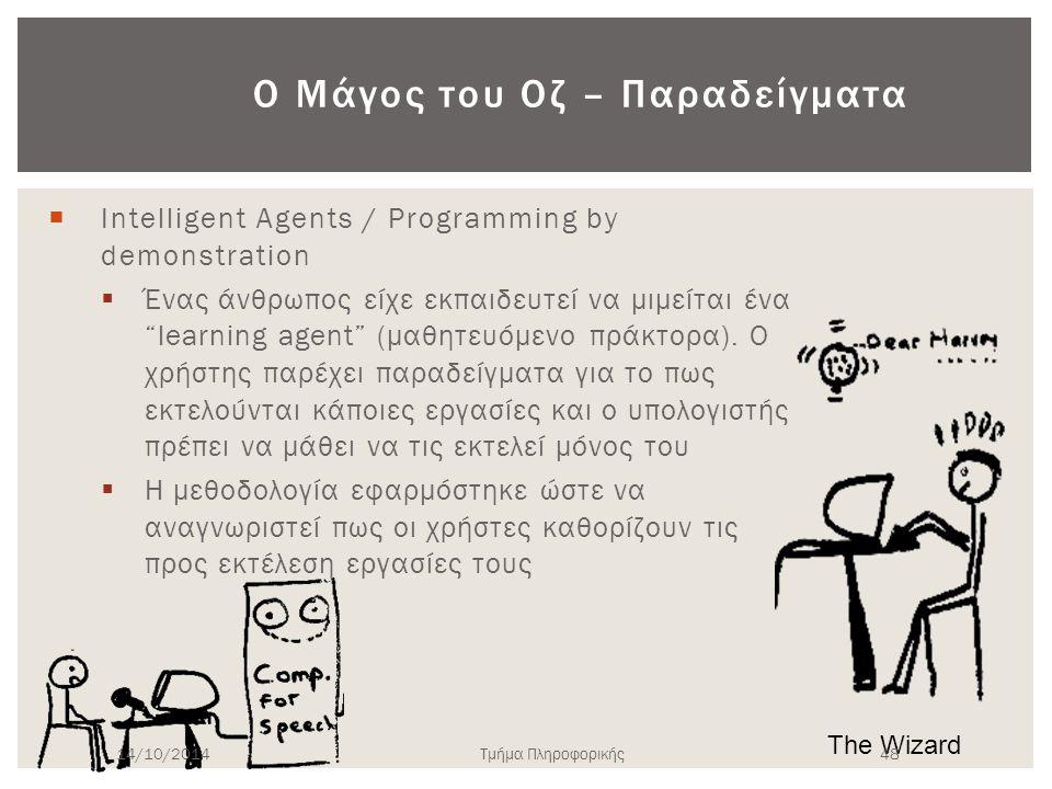 Ο Μάγος του Οζ (ΙΙ)  Πολύ καλή μεθοδολογία για:  Κατανόηση των προσδοκιών των χρηστών από το σύστημα  Οραματισμό και έλεγχο καινοτόμων προϊόντων 