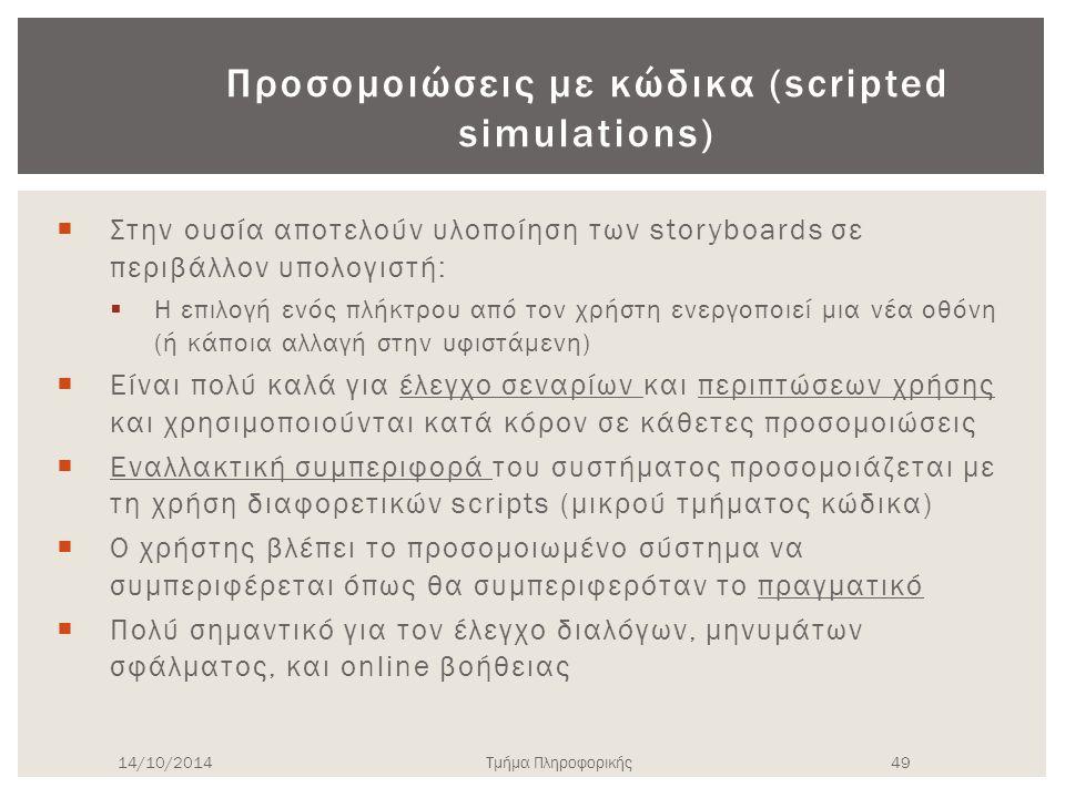 Ο Μάγος του Οζ – Παραδείγματα  Intelligent Agents / Programming by demonstration  Ένας άνθρωπος είχε εκπαιδευτεί να μιμείται ένα learning agent (μαθητευόμενο πράκτορα).
