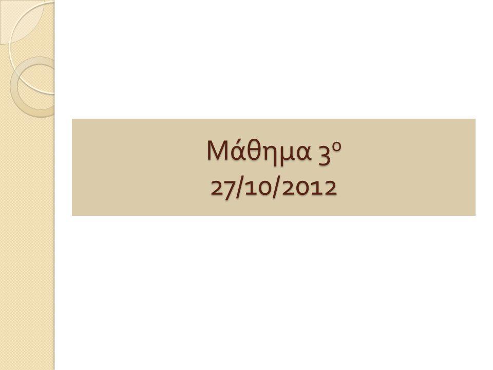 Μάθημα 3 ο 27/10/2012