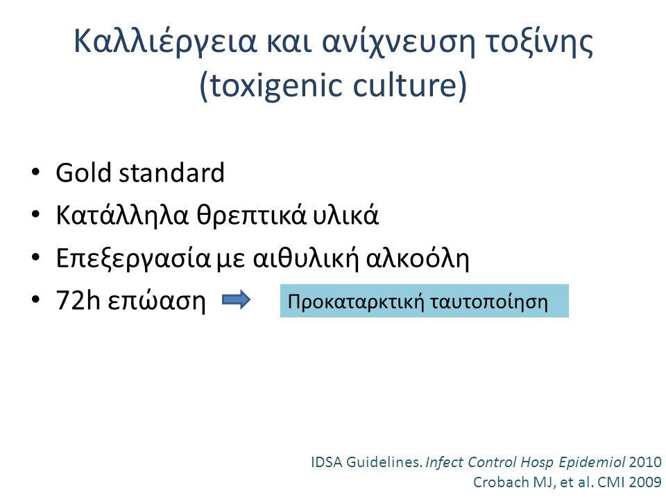 Καλλιέργεια και ανίχνευση τοξίνης (toxigenic culture) Gold standard Κατάλληλα θρεπτικά υλικά Επεξεργασία με αιθυλική αλκοόλη 72h επώαση Προκαταρκτική