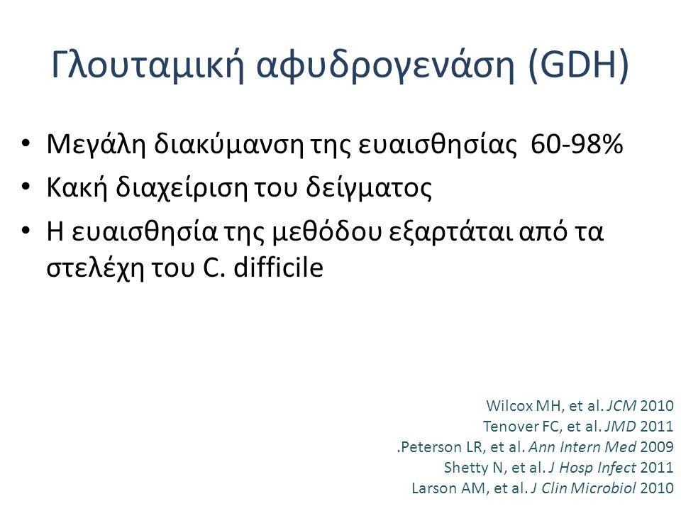 Γλουταμική αφυδρογενάση (GDH) Μεγάλη διακύμανση της ευαισθησίας 60-98% Κακή διαχείριση του δείγματος Η ευαισθησία της μεθόδου εξαρτάται από τα στελέχη
