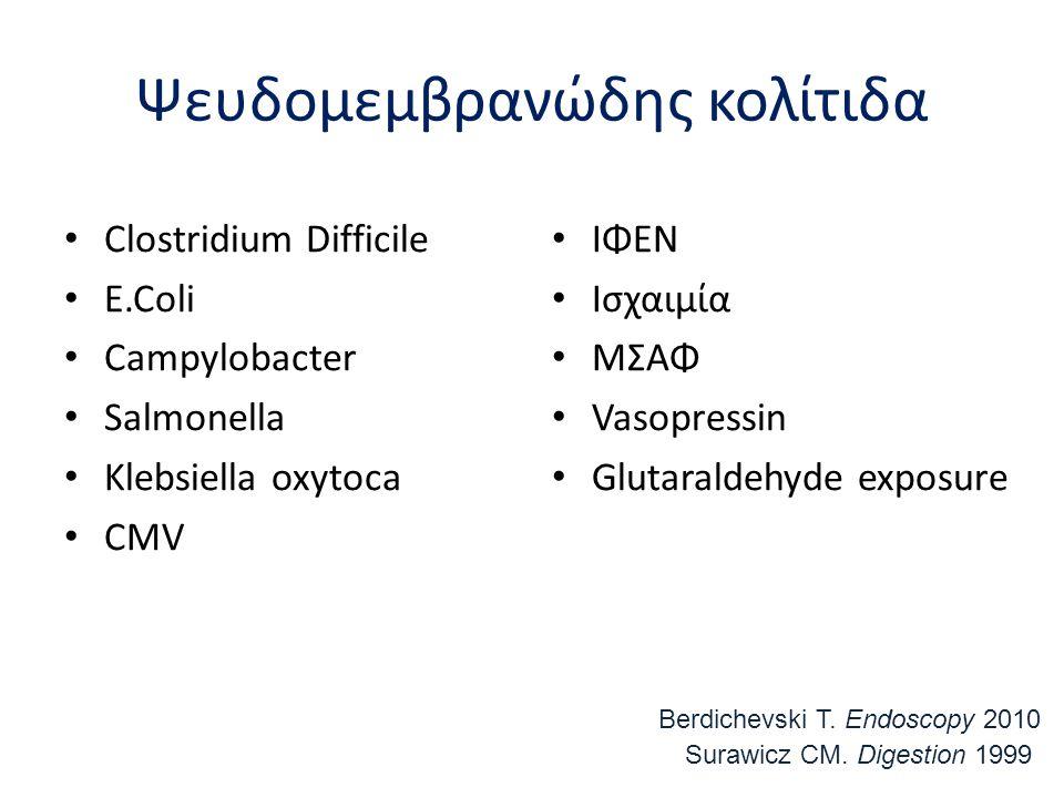 Ψευδομεμβρανώδης κολίτιδα Clostridium Difficile E.Coli Campylobacter Salmonella Klebsiella oxytoca CMV ΙΦΕΝ Ισχαιμία ΜΣΑΦ Vasopressin Glutaraldehyde e