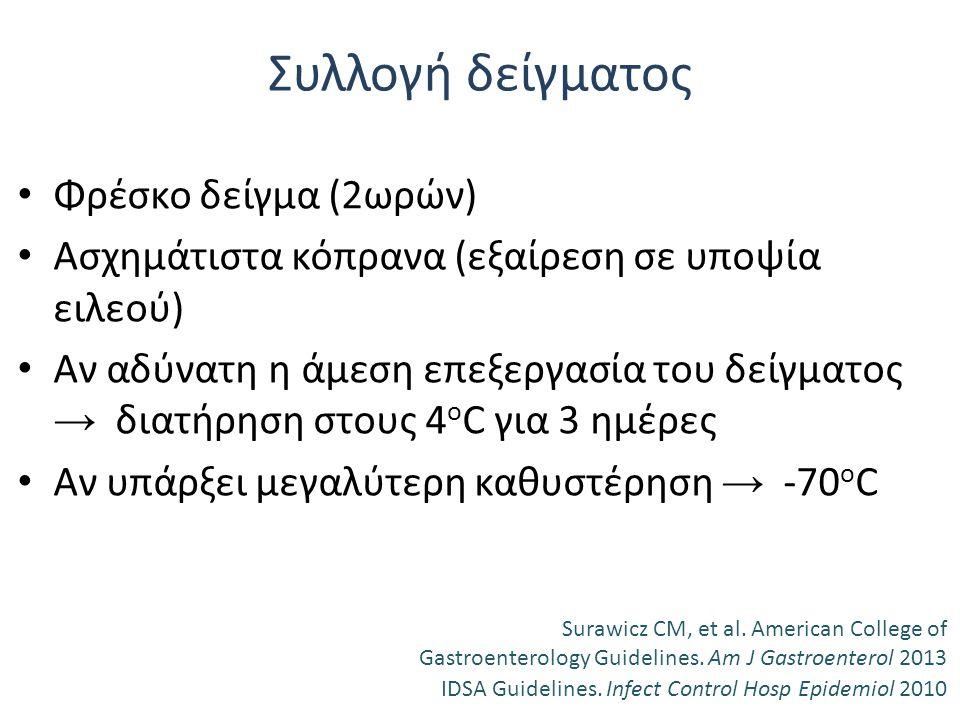 Φρέσκο δείγμα (2ωρών) Ασχημάτιστα κόπρανα (εξαίρεση σε υποψία ειλεού) Αν αδύνατη η άμεση επεξεργασία του δείγματος → διατήρηση στους 4 ο C για 3 ημέρε