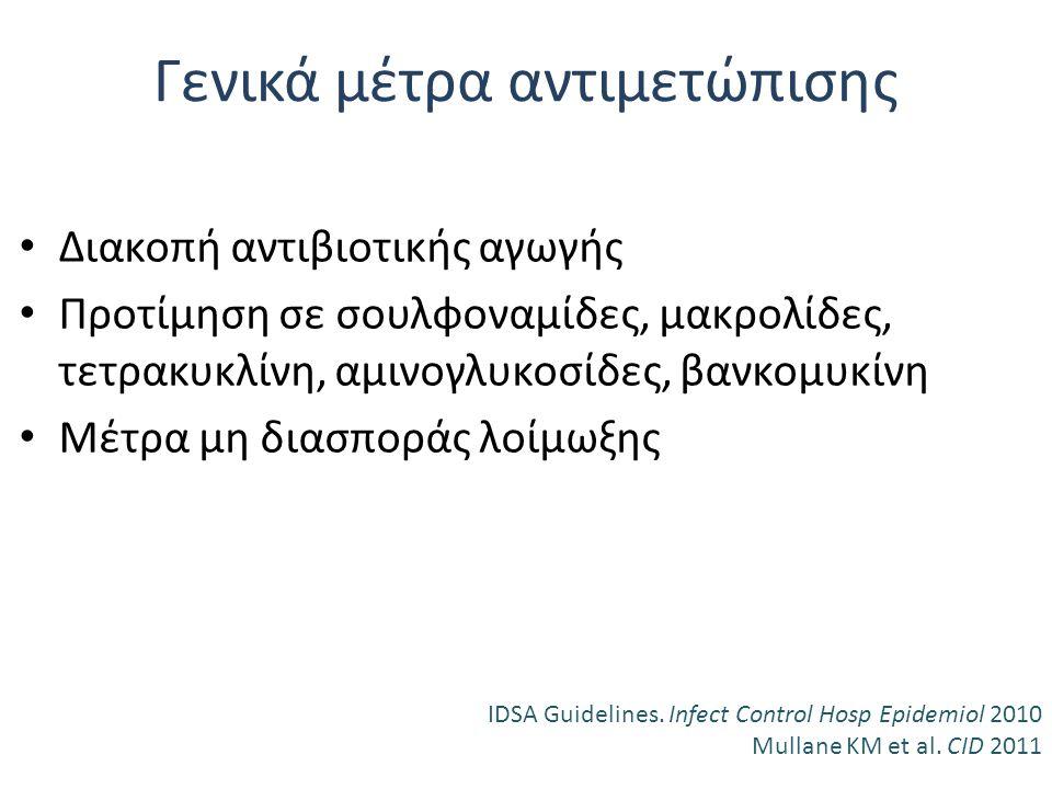 Διακοπή αντιβιοτικής αγωγής Προτίμηση σε σουλφοναμίδες, μακρολίδες, τετρακυκλίνη, αμινογλυκοσίδες, βανκομυκίνη Μέτρα μη διασποράς λοίμωξης In: Manual