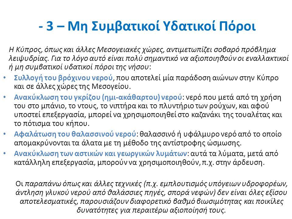 - 3 – Μη Συμβατικοί Υδατικοί Πόροι Η Κύπρος, όπως και άλλες Μεσογειακές χώρες, αντιμετωπίζει σοβαρό πρόβλημα λειψυδρίας. Για το λόγο αυτό είναι πολύ σ