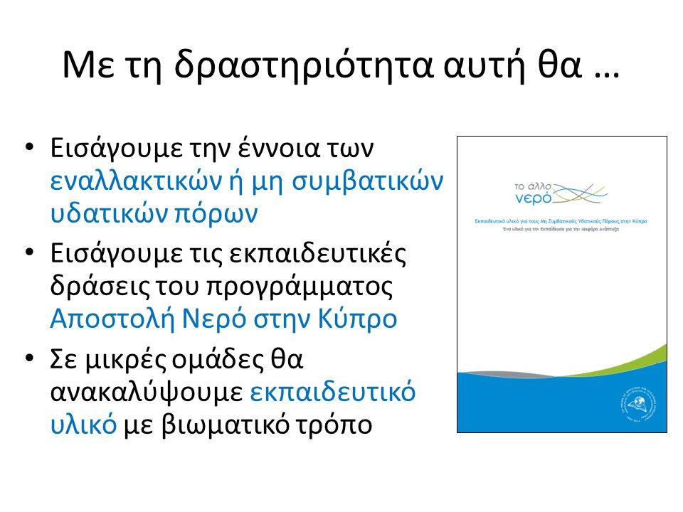 Με τη δραστηριότητα αυτή θα … Εισάγουμε την έννοια των εναλλακτικών ή μη συμβατικών υδατικών πόρων Εισάγουμε τις εκπαιδευτικές δράσεις του προγράμματο