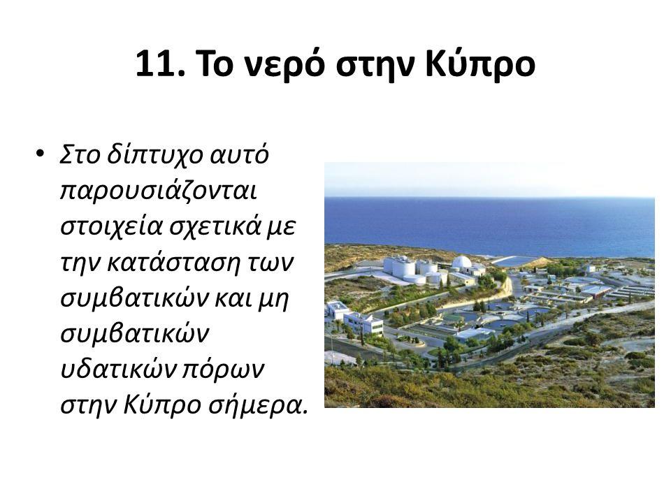 11. Το νερό στην Κύπρο Στο δίπτυχο αυτό παρουσιάζονται στοιχεία σχετικά με την κατάσταση των συμβατικών και μη συμβατικών υδατικών πόρων στην Κύπρο σή