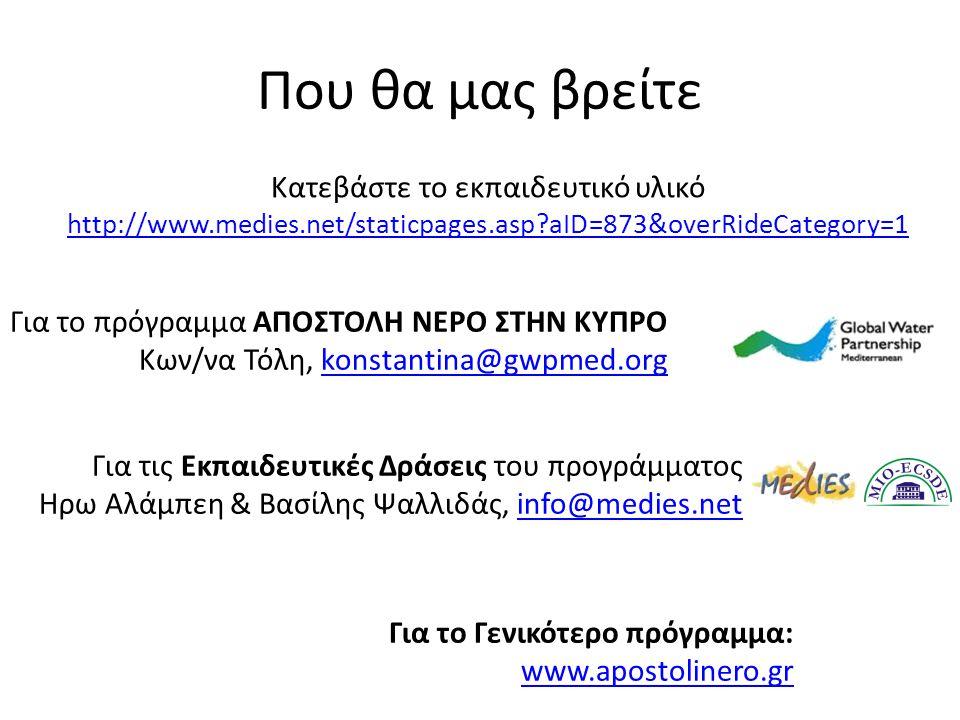 Που θα μας βρείτε Για το πρόγραμμα ΑΠΟΣΤΟΛΗ ΝΕΡΟ ΣΤΗΝ ΚΥΠΡΟ Κων/να Τόλη, konstantina@gwpmed.orgkonstantina@gwpmed.org Για τις Εκπαιδευτικές Δράσεις το