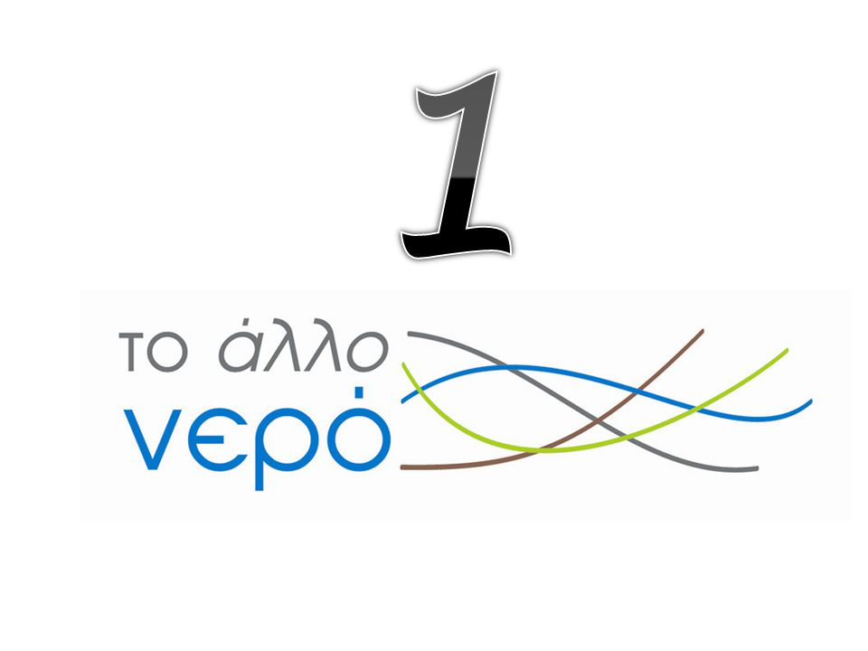 Που θα μας βρείτε Για το πρόγραμμα ΑΠΟΣΤΟΛΗ ΝΕΡΟ ΣΤΗΝ ΚΥΠΡΟ Κων/να Τόλη, konstantina@gwpmed.orgkonstantina@gwpmed.org Για τις Εκπαιδευτικές Δράσεις του προγράμματος Ηρω Αλάμπεη & Βασίλης Ψαλλιδάς, info@medies.netinfo@medies.net Κατεβάστε το εκπαιδευτικό υλικό http://www.medies.net/staticpages.asp?aID=873&overRideCategory=1 Για το Γενικότερο πρόγραμμα: www.apostolinero.gr www.apostolinero.gr