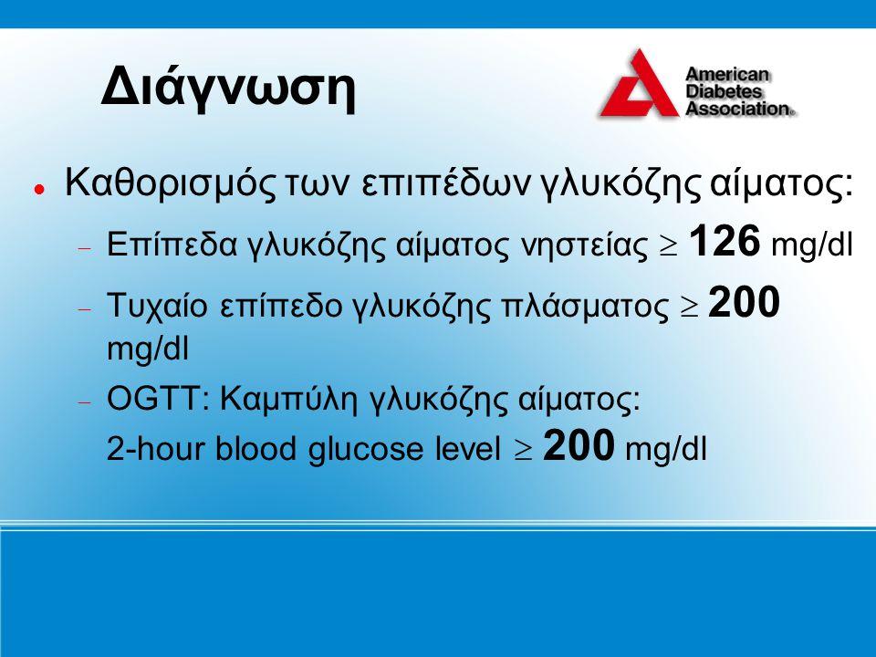 Διάγνωση Καθορισμός των επιπέδων γλυκόζης αίματος:  Επίπεδα γλυκόζης αίματος νηστείας  126 mg/dl  Τυχαίο επίπεδο γλυκόζης πλάσματος  200 mg/dl  O