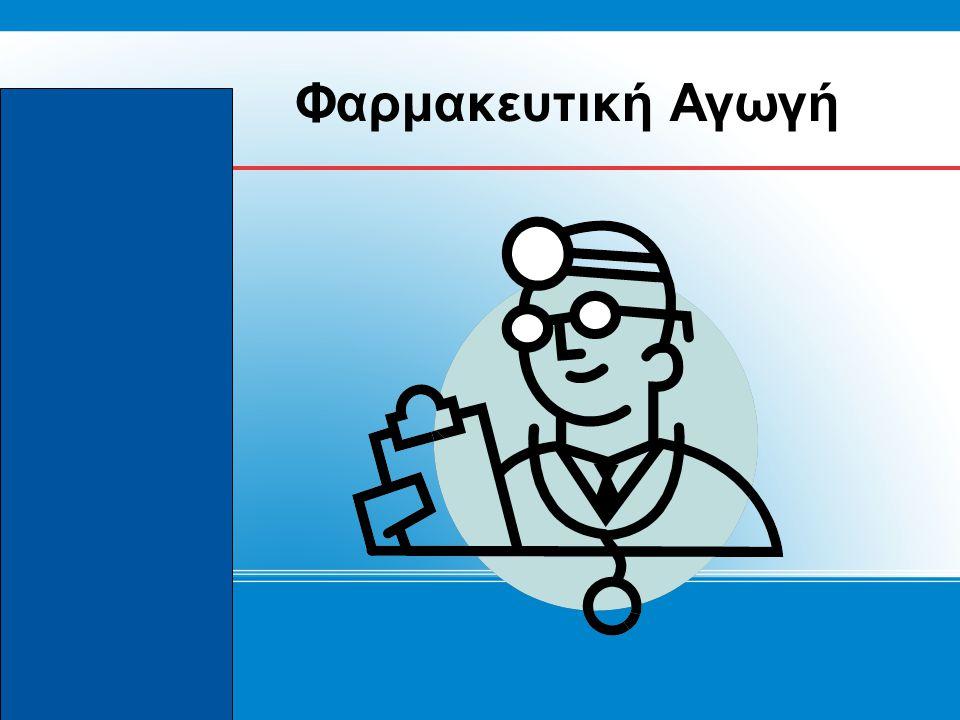 Φαρμακευτική Αγωγή