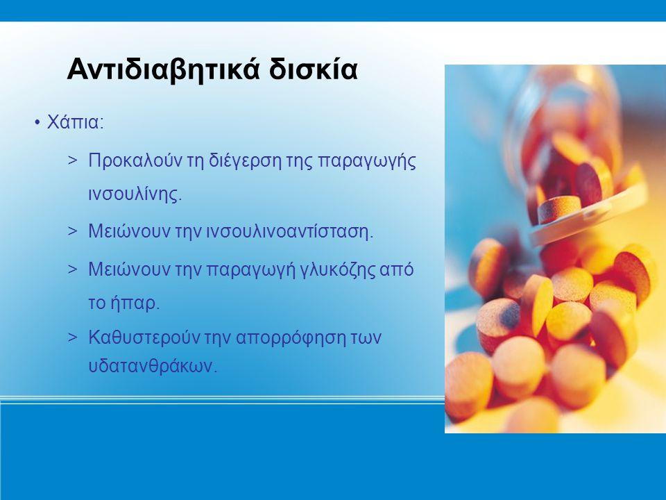 Χάπια: >Προκαλούν τη διέγερση της παραγωγής ινσουλίνης. >Μειώνουν την ινσουλινοαντίσταση. >Μειώνουν την παραγωγή γλυκόζης από το ήπαρ. >Καθυστερούν τη