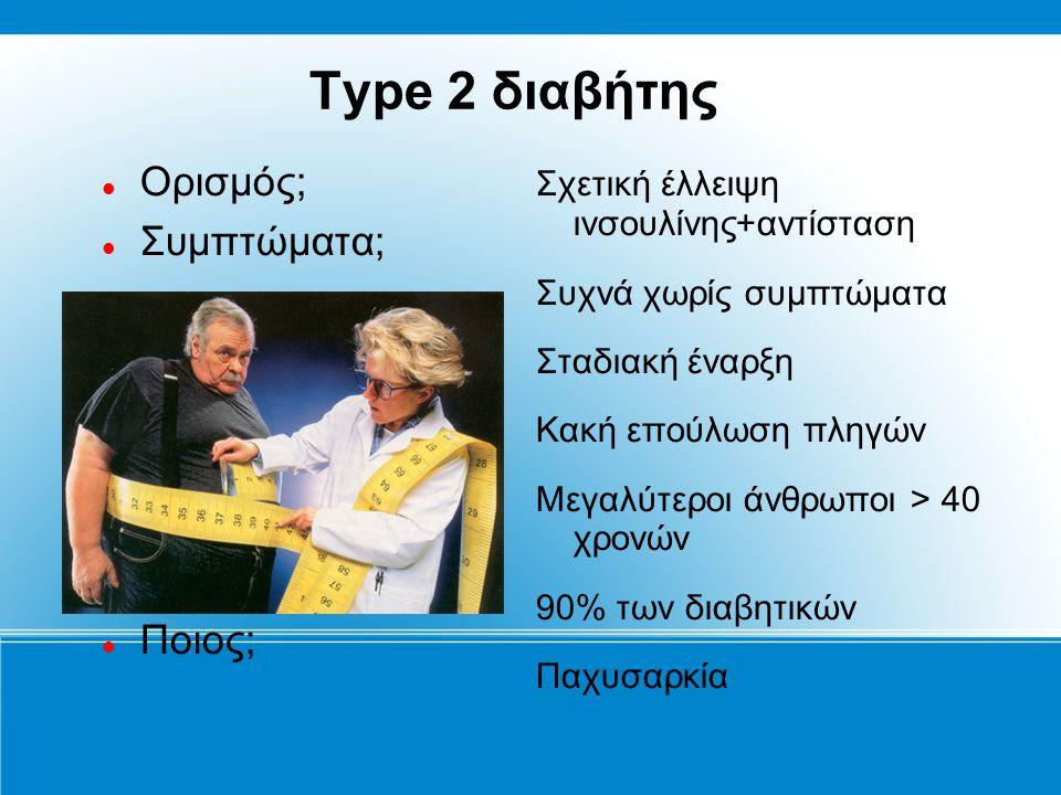 Type 2 διαβήτης Ορισμός; Συμπτώματα; Ποιος; Σχετική έλλειψη ινσουλίνης+αντίσταση Συχνά χωρίς συμπτώματα Σταδιακή έναρξη Κακή επούλωση πληγών Μεγαλύτερ