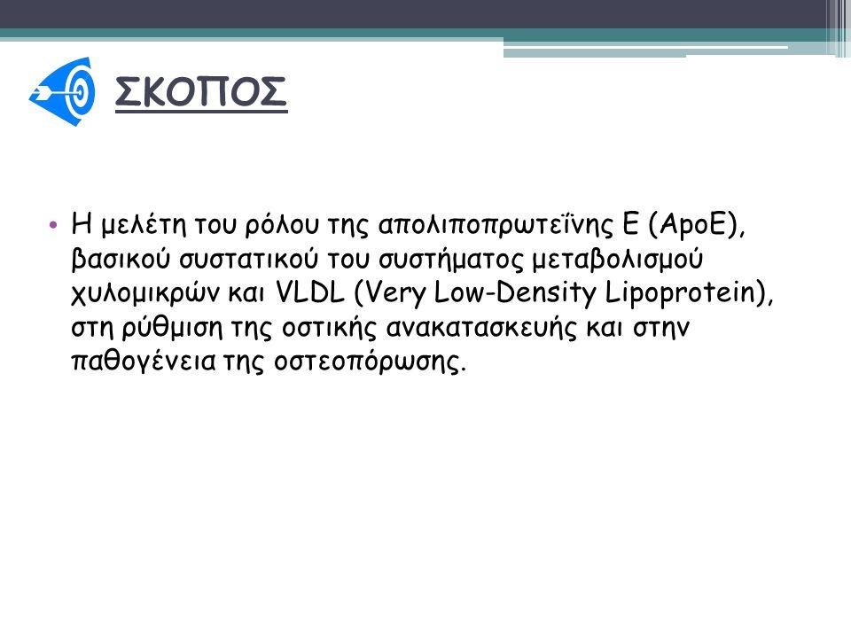 H μελέτη του ρόλου της απολιποπρωτεΐνης Ε (ApoE), βασικού συστατικού του συστήματος μεταβολισμού χυλομικρών και VLDL (Very Low-Density Lipoprotein), σ