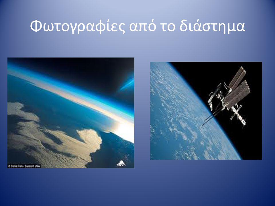 Φωτογραφίες από το διάστημα