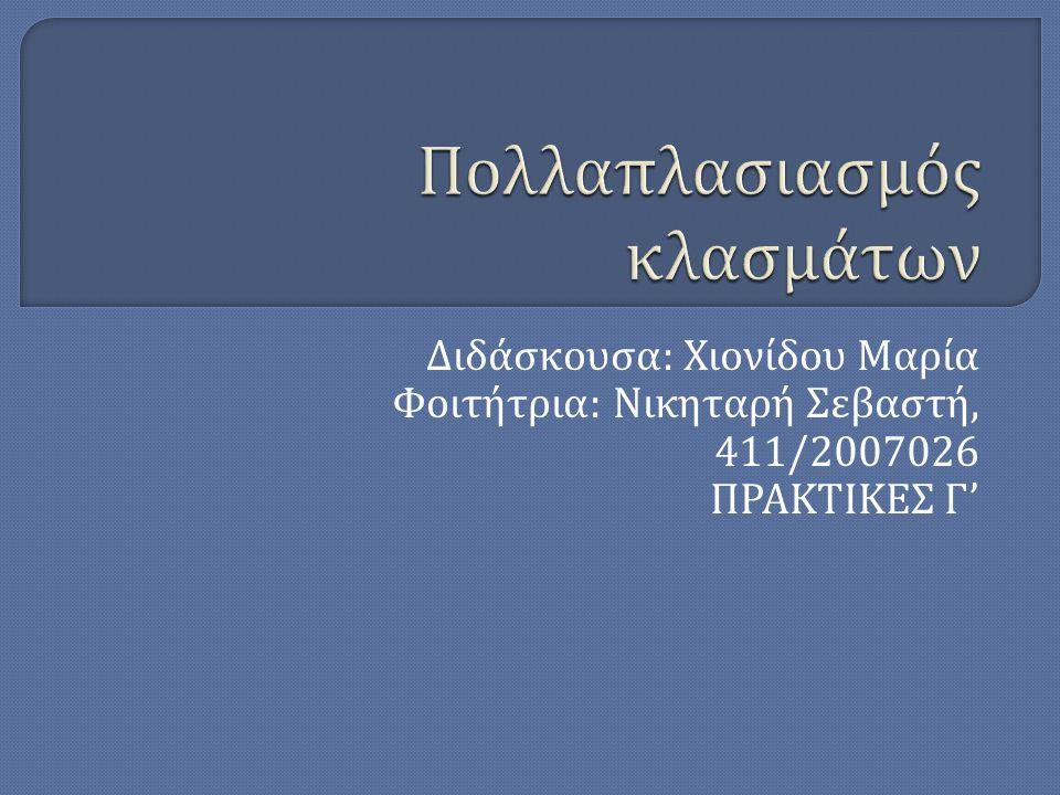 Διδάσκουσα : Χιονίδου Μαρία Φοιτήτρια : Νικηταρή Σεβαστή, 411/2007026 ΠΡΑΚΤΙΚΕΣ Γ '