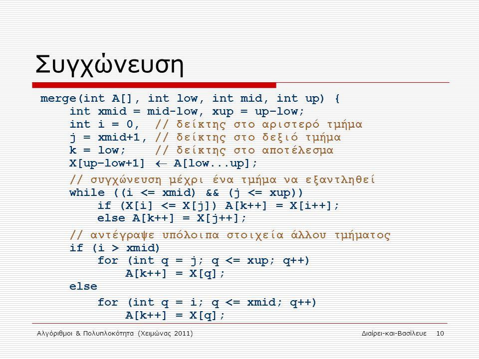 Αλγόριθμοι & Πολυπλοκότητα (Χειμώνας 2011)Διαίρει-και-Βασίλευε 10 Συγχώνευση merge(int A[], int low, int mid, int up) { int xmid = mid-low, xup = up–l