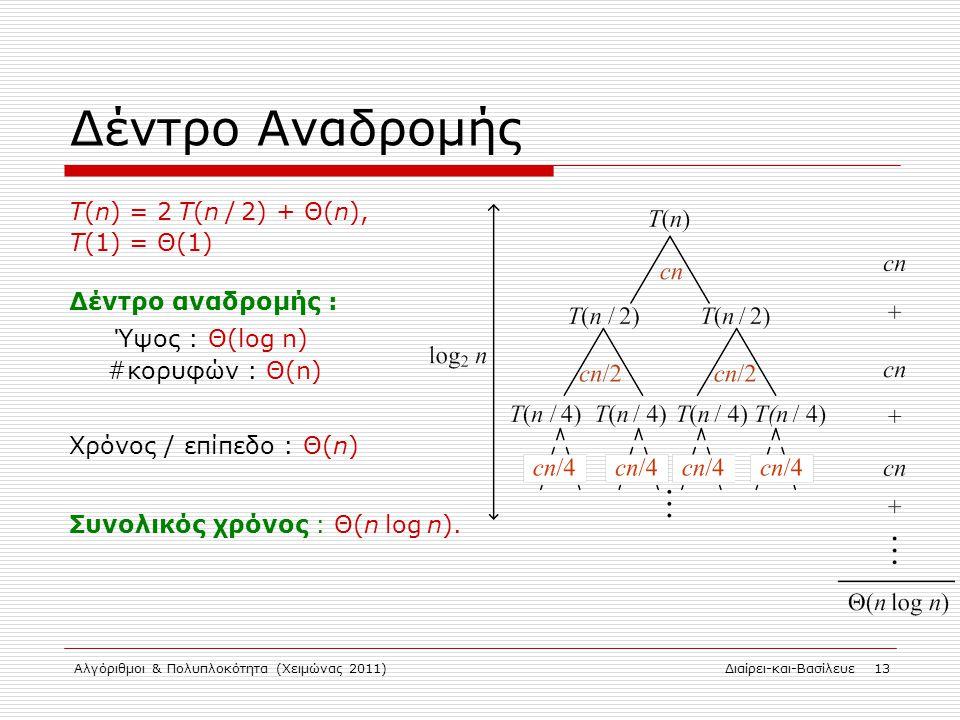 Αλγόριθμοι & Πολυπλοκότητα (Χειμώνας 2011)Διαίρει-και-Βασίλευε 13 Δέντρο Αναδρομής T(n) = 2 T(n / 2) + Θ(n), Τ(1) = Θ(1) Δέντρο αναδρομής : Ύψος : Θ(l
